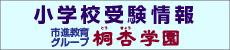 小学校受験情報 桐杏学園