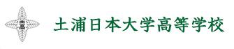 土浦日本大学高等学校